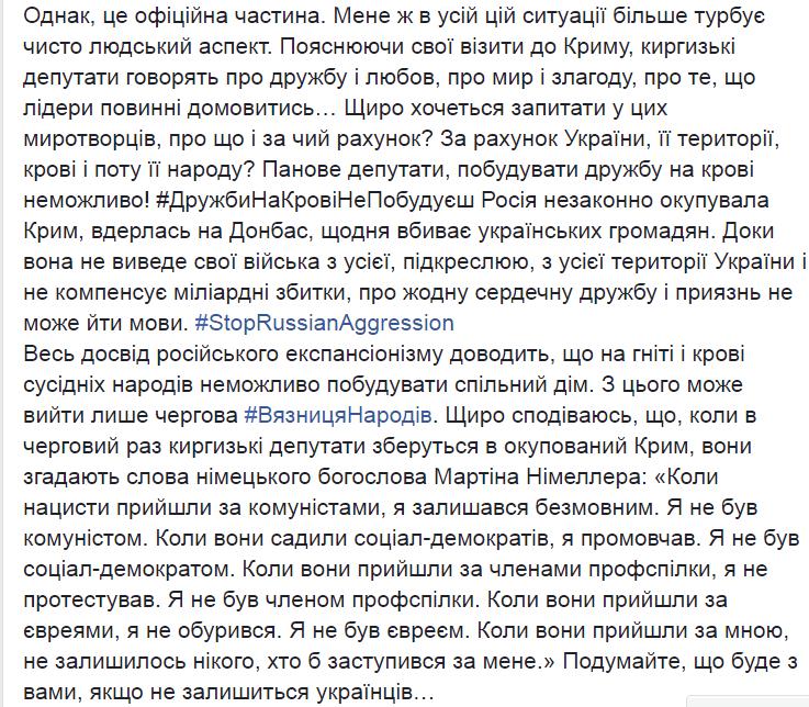 Украинский посол выразил протест из-за визита киргизских депутатов вКрым