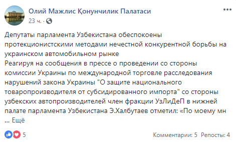 358fa6d29da7 Народные депутаты парламента Узбекистана вслед за Российской Федерацией  захотели ввести меры ограничения против Украины. Отмечается, что