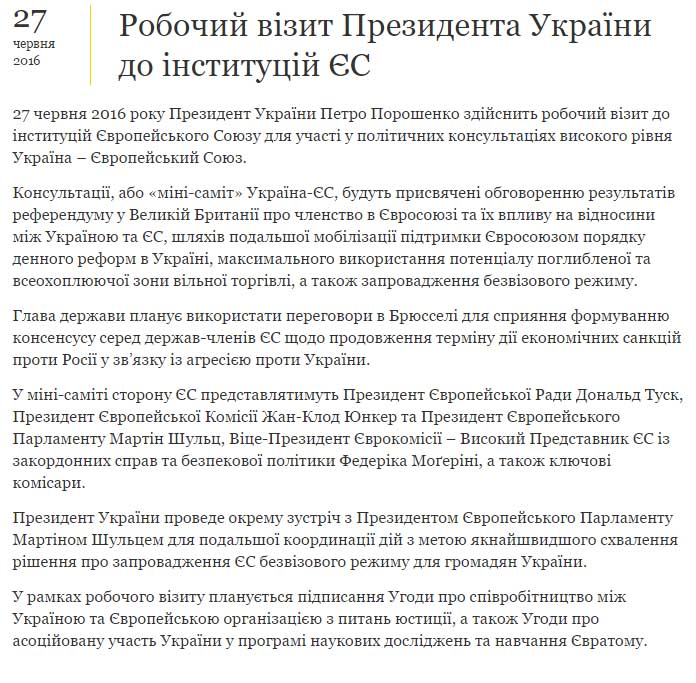 Шульц: Brexit неповлияет набезвизовый режим для Украинского государства
