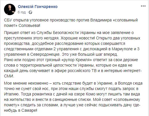 Соловьев обуголовных делах наУкраине: неудивительно, что наследники Бандеры преследуют еврея