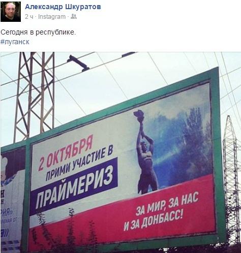 Праймериз подтверждает способность ЛНР цивилизованно провести выборы— Плотницкий