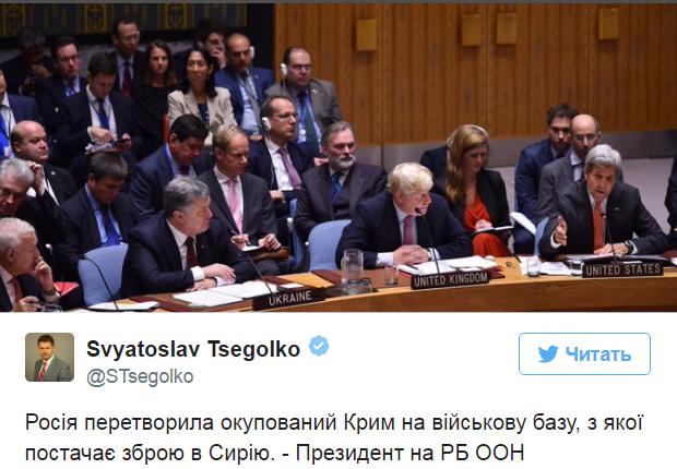 Порошенко на совещании Совбеза ООН сравнил Украинское государство сСирией
