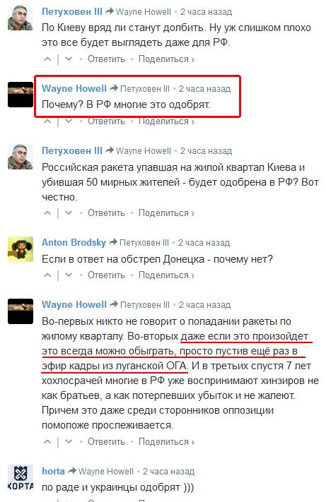 """Российские военные в Сети обсуждают ракетный удар по больнице в Киеве: """"В РФ многие это одобрят"""" 2"""