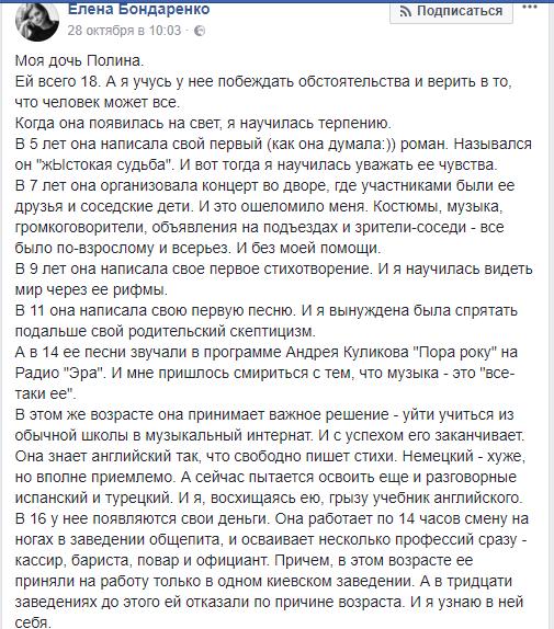 18-летняя дочь регионалки Бондаренко выскочила замуж вСША