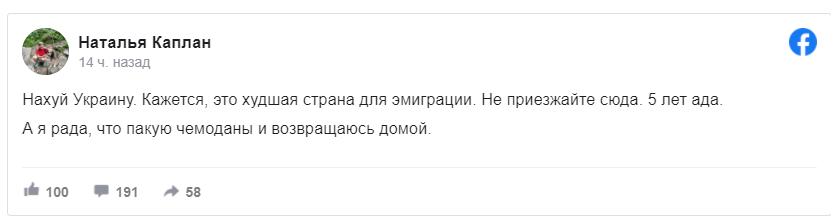 """""""На**й Украину – не приезжайте сюда"""", – сестра Сенцова заявила, что больше не хочет жить в Украине 1"""
