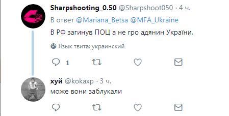 МИД подтвердил смерть украинца вДТП под Москвой
