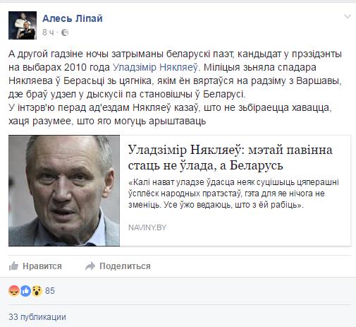 В Белоруссии задержали лидера оппозиции Некляева