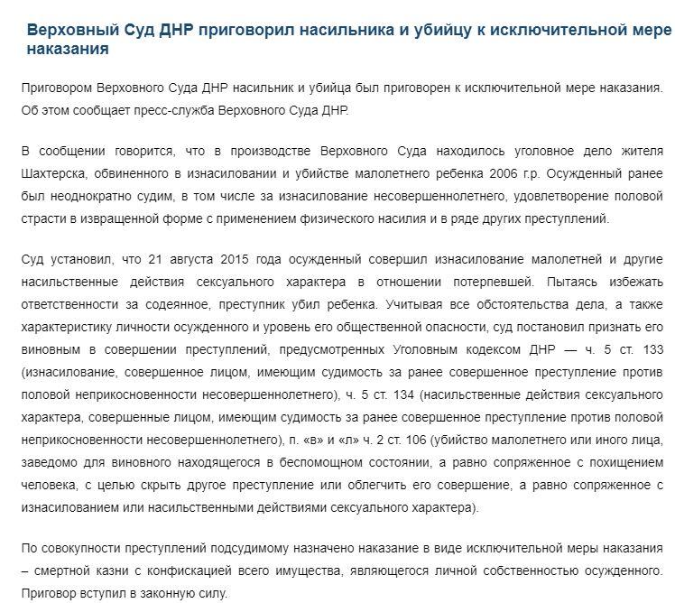 Фейковый «суд» вОРДО вынес «приговор» о смертельной казни
