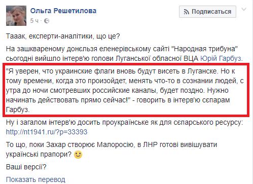"""""""Тааак, експерти-аналітики, що це?"""": заяви що пролунали з """"ЛНР"""" викликали небувалий ажіотаж в мережі"""