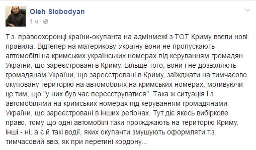 Жители России заблокировали границу Крыма для авто сукраинскими номерами