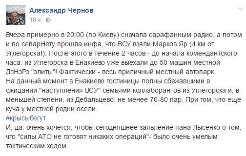 ВЛНР сообщили , что украинские военные заняли поселок в«серой зоне»