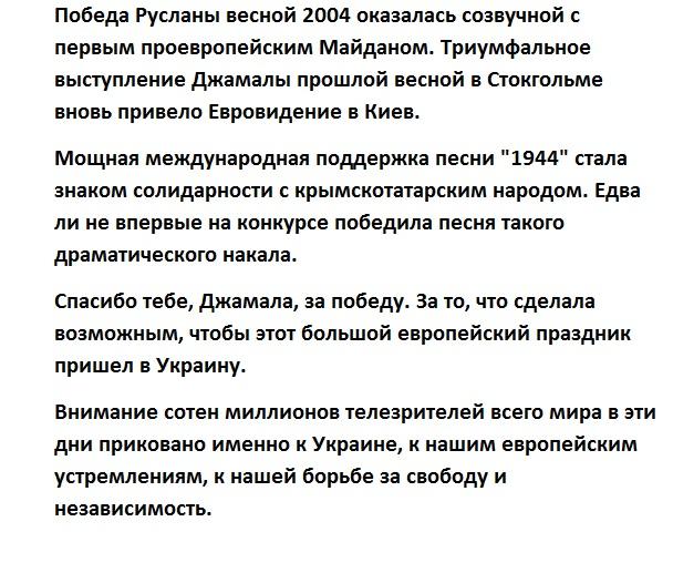 Порошенко перед Евровидением поздравил украинцев с«европейской весной»