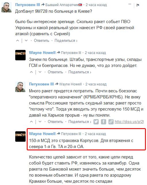 """Российские военные в Сети обсуждают ракетный удар по больнице в Киеве: """"В РФ многие это одобрят"""" 1"""