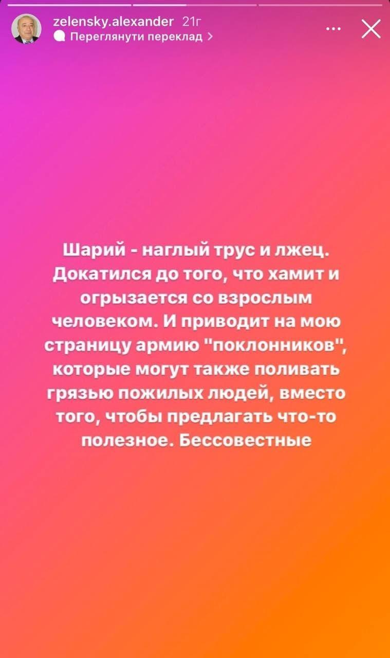 """Отец Зеленского схлестнулся с Шарием: """"Наглый трус и лжец, которого надо убрать за решетку"""" 1"""