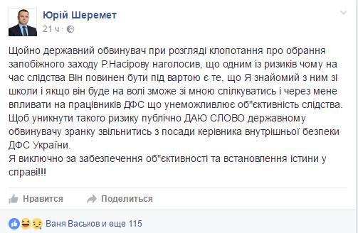 Руководитель внутренней безопасности ГФС ушел вотставку из-за своего друга Насирова
