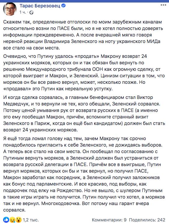 """""""У нас у всіх є діти. Поверніть дітей батькам"""", - Зеленський звернувся до Путіна з вимогою відпустити українських моряків - Цензор.НЕТ 5203"""