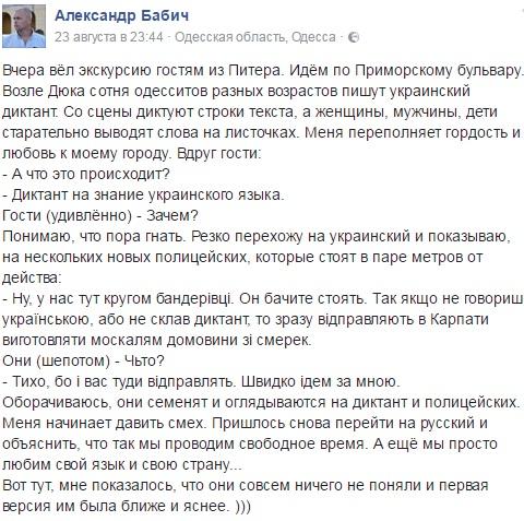 В консульстве РФ в Одессе на выборах в Госдуму проголосовали несколько человек - Цензор.НЕТ 198