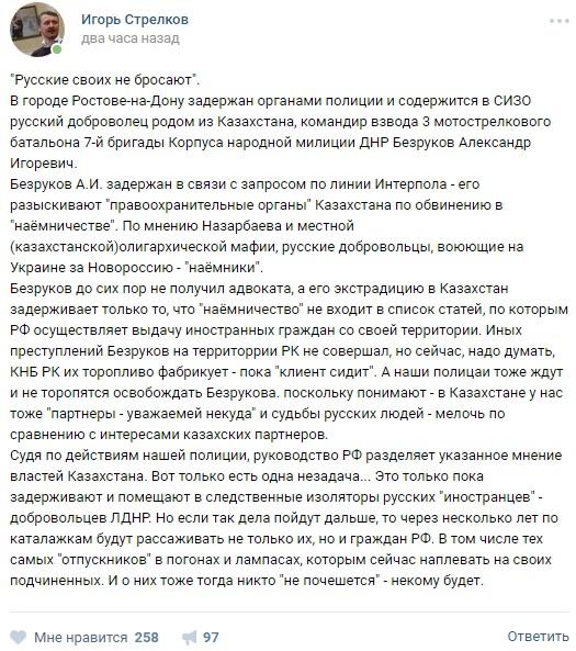 Стрелков попутал берега: беглый офицер осмелился обвинить Путина в предательстве