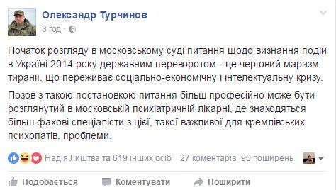 Турчинов: иск Партии регионов о«перевороте в2014»— маразм