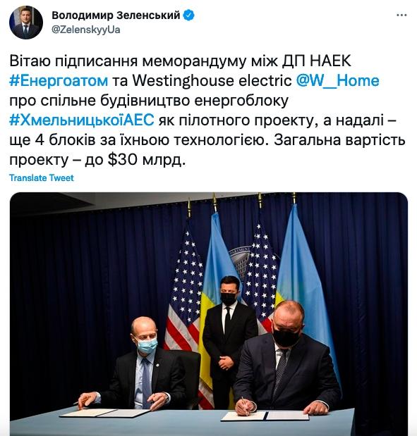 """Зеленский в США назвал российский газ """"самым грязным в мире"""": Украина и США построят 5 энергоблоков АЭС - проект за $30 млрд подписан в Вашингтоне 1"""