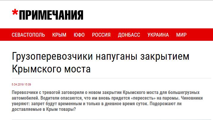НаКерченском мосту вводят ограничения напроезд