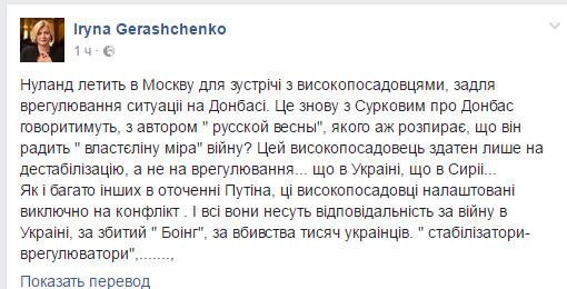 Нуланд в столице проведет переговоры с создателем «русской весны»— Геращенко