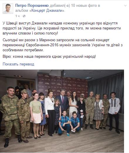 Порошенко пригласил украинских воинов наконцерт Джамалы