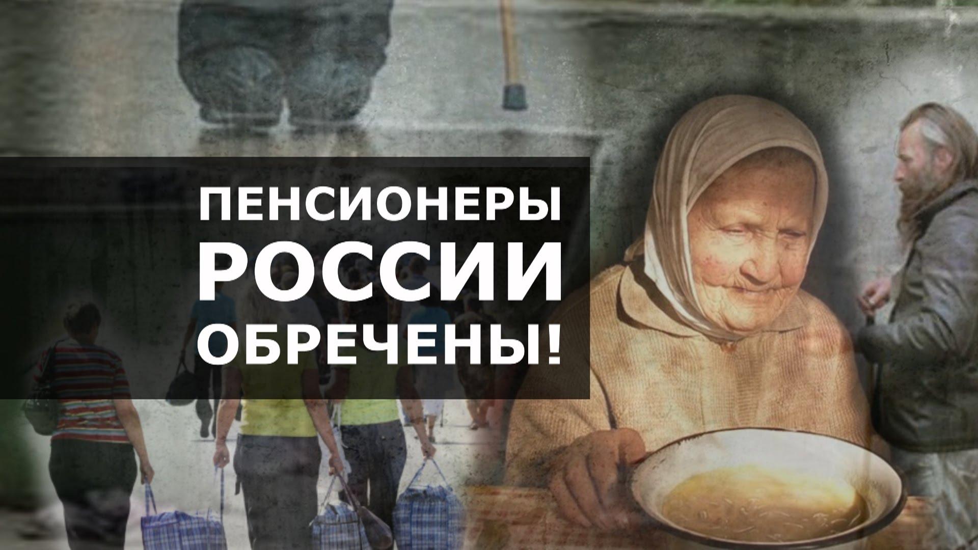 пенсионеры россии обречены картинки уаз патриот одна