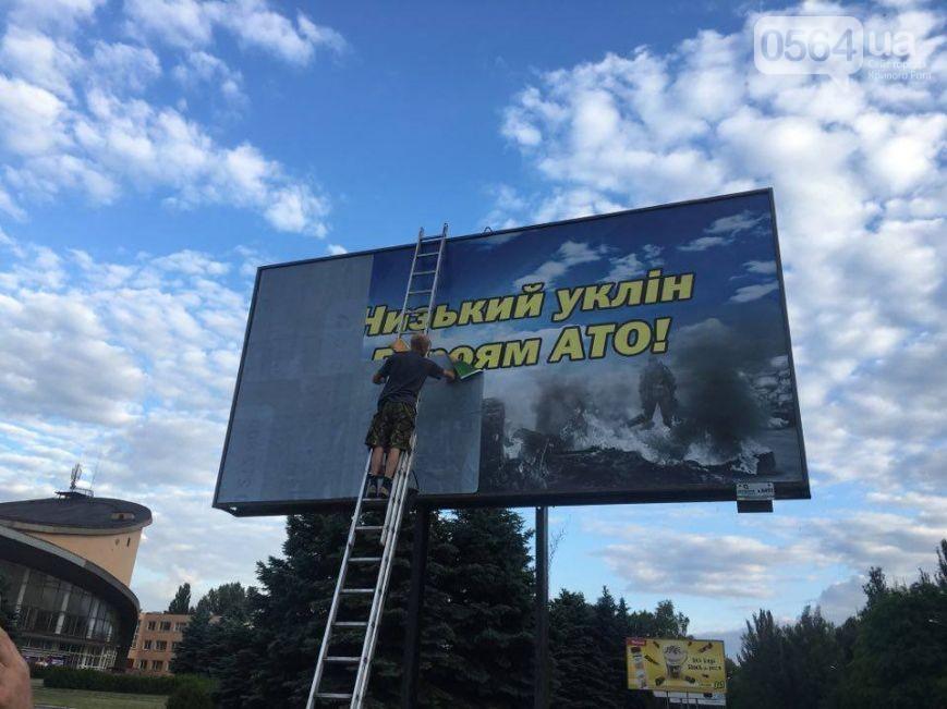 Шок: в годовщину смертельной катастрофы Ил-76 около оккупированного Луганска в Кривом Роге появился  билборд с боевиками, идущими по обломкам сбитого самолета, - фотофакт