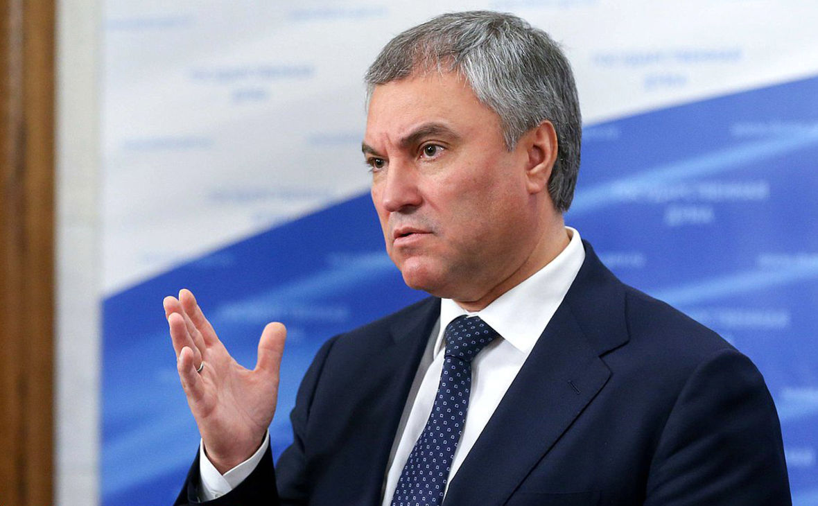 Спикер российской Думы Володин предупредил о последствиях после заявления Зеленского о России