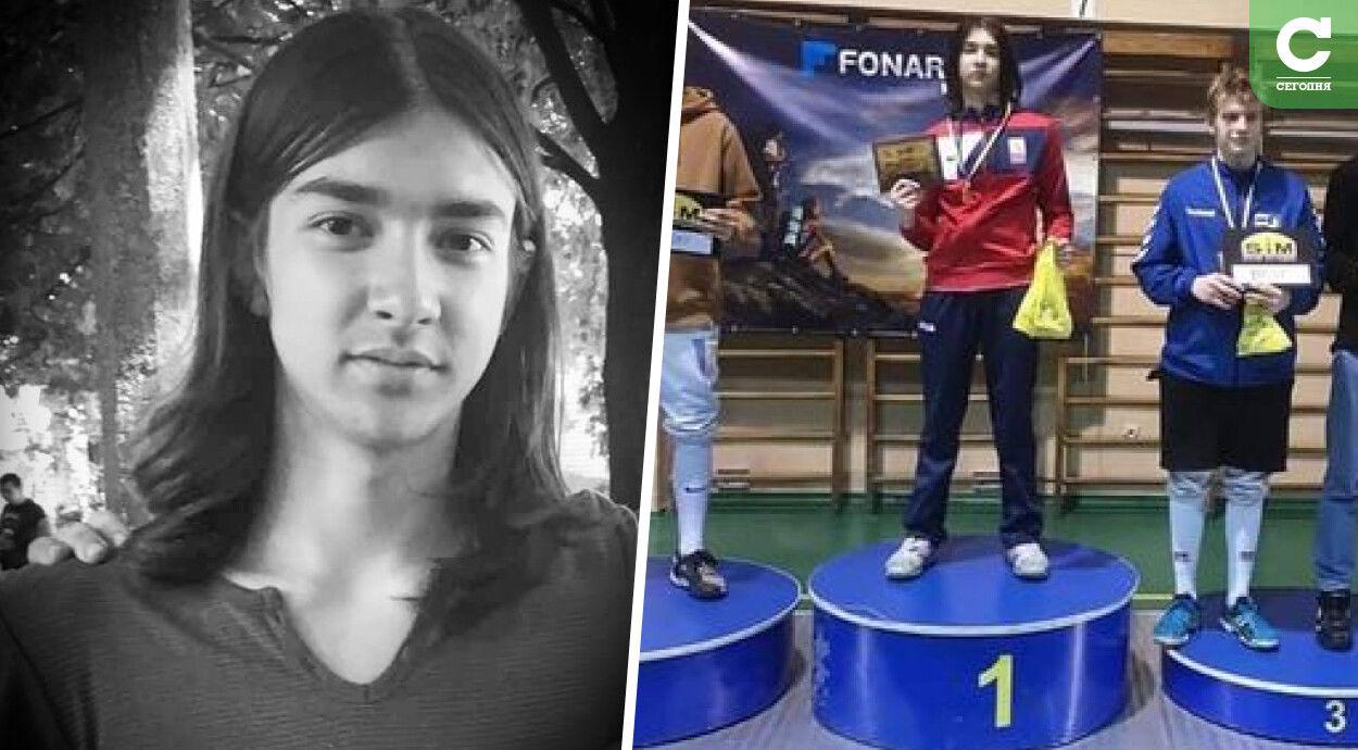 Стала известна причина гибели 16-летнего фехтовальщика Тимофея Саса