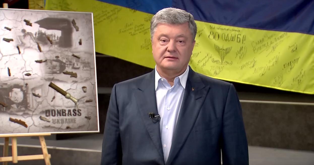 Украина, Порошенко, Военные, Праздник, Политика, Обращение.