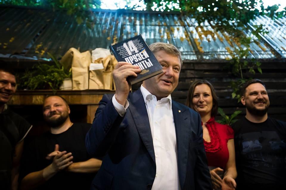 """Мы бы и десятой доли кайфа не получили, если бы визит президента был анонсирован и подготовлен: Порошенко посетил презентацию книги """"14 друзей хунты"""" — яркие кадры"""