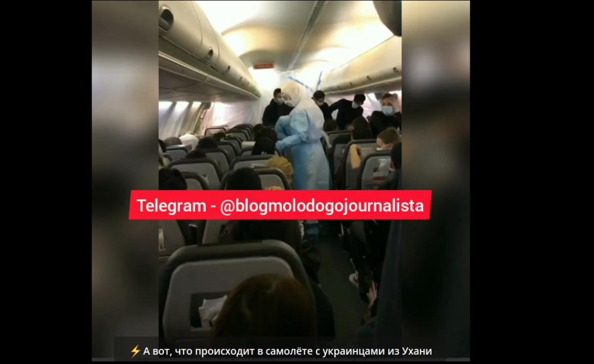 Украина, Китай, Коронавирус, Эвакуированные, Доставка, видео