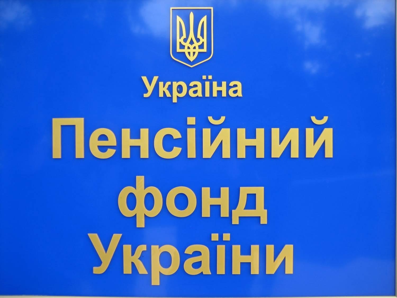 Украина, Пенсионный фонд, ликивидация, Галина Третьякова, интервью