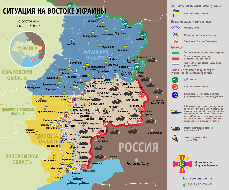 Карта АТО: Расположение сил в Донбассе от 23.03.2016