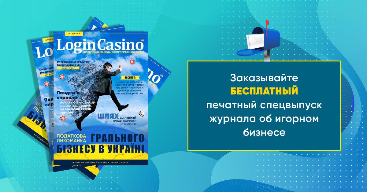Первое в Украине издание об игорном бизнесе LoginCasino дарит печатный журнал