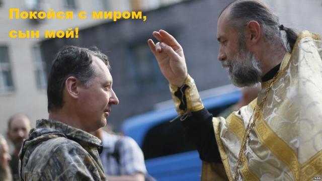 гиркин стрелков убьют мн 17 сбили боинг гаага суд следствие украина донбасс донецк москва сегодня россия сегодня смотреть фото