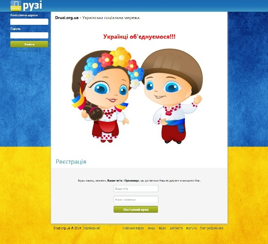 СМИ: Спецслужбы РФ захватили украинскую патриотическую соцсеть