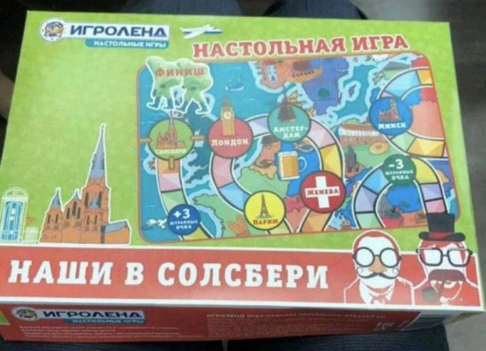 россия, великбритания, отравление скрипалей, настольная игра, солсбери, продажа, маршрут, наши в солсбери, гру, чепига, мишкин, боширов, петров