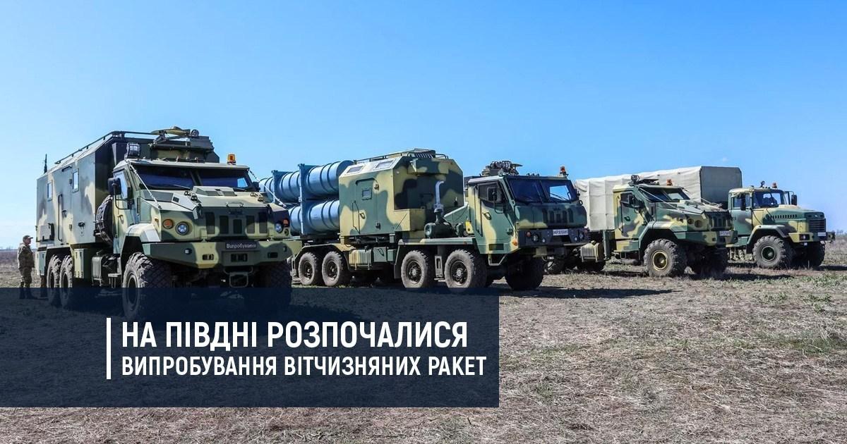 Одесса, Украина, Россия, ракета, ракетные комплексы, испытания, подробности, Черное море