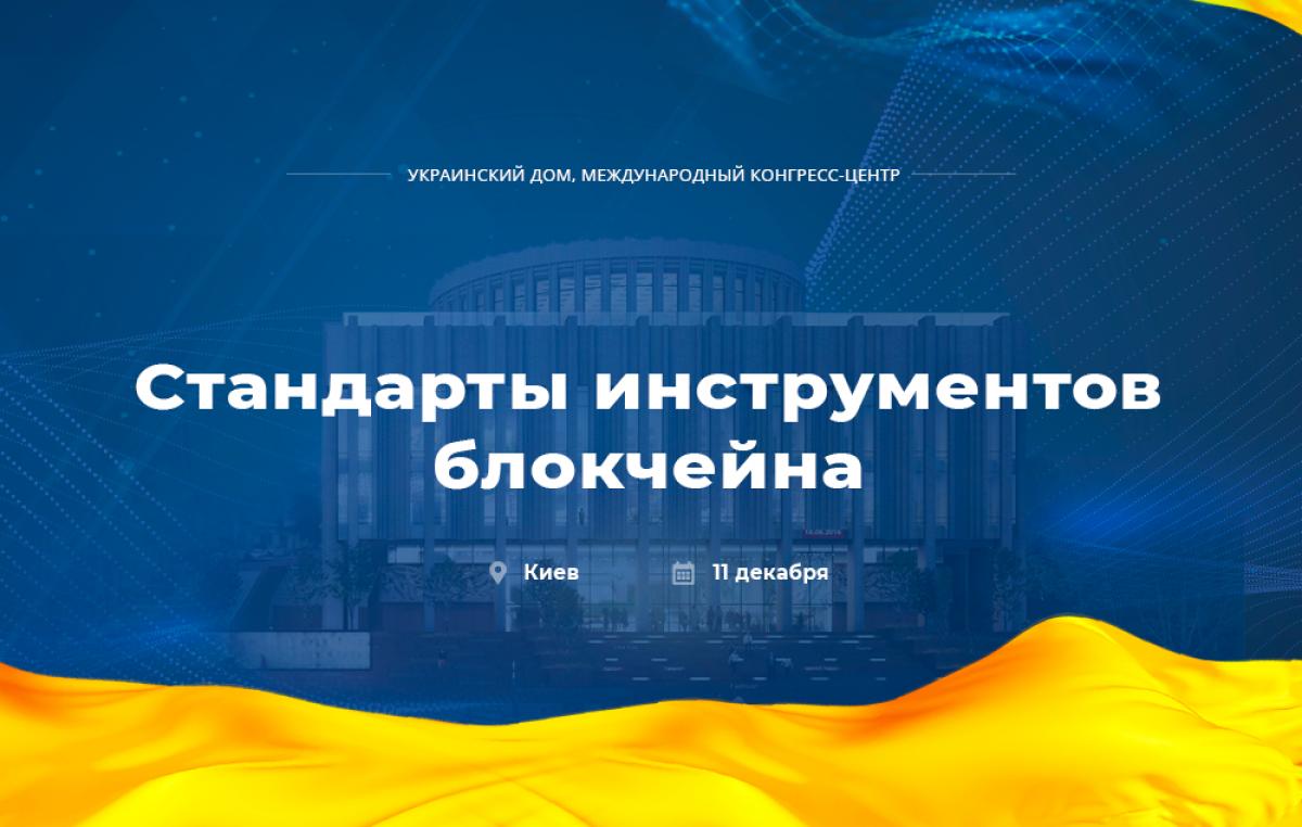 Новые шаги на пути к цифровизации. В Киеве обсудят перспективы технологии блокчейн.