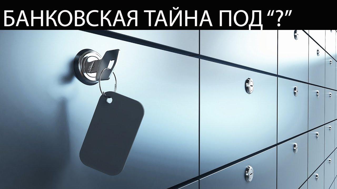 Доступ к банковской тайне в Украине упрощен: кого коснутся изменения