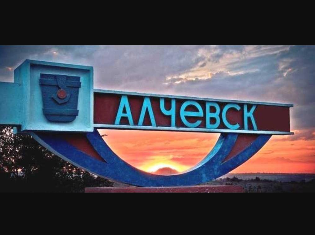 Жители Алчевска обратились к Украине в ТКГ за помощью