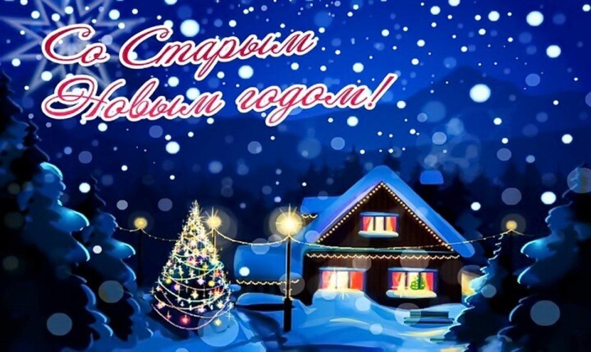 Старый Новый год, открытки, поздравления, щедровки, посевалки