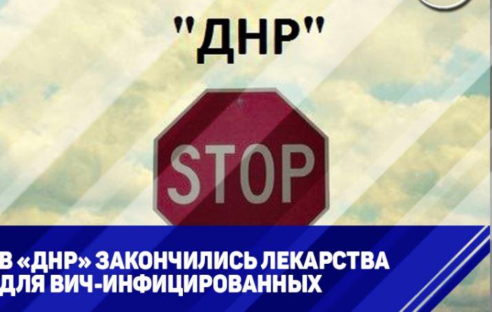 """""""Теперь из больных соберут батальон смертников и кинут на бойню в Донбасс и Сирию"""", - соцсети разорвало от новости о ВИЧ-эпидемии в России"""