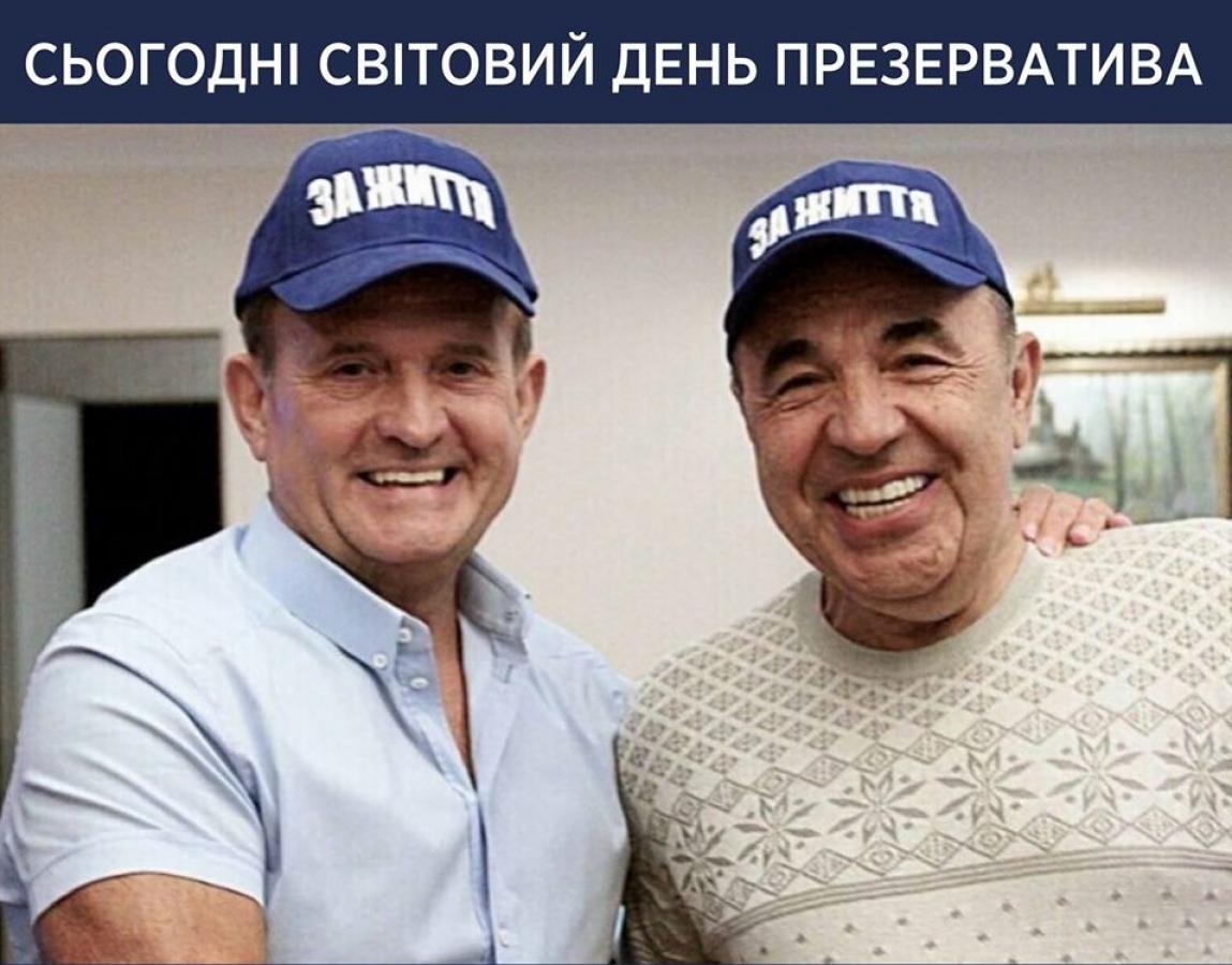 Супрун, Медведчук, Рабинович, День контрацепции