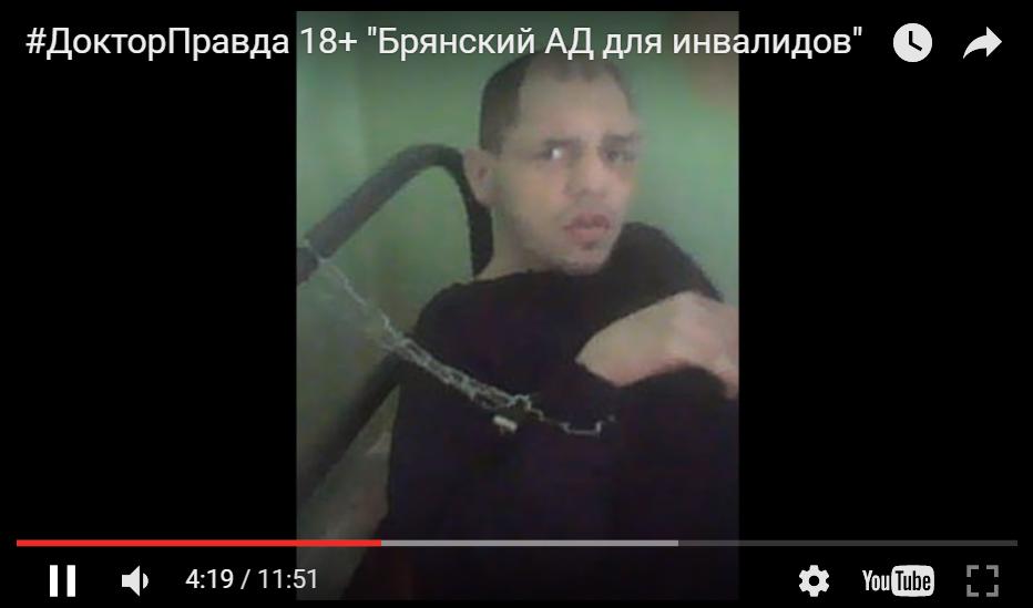 """""""Это просто ад!"""" - в российской больнице пациентов приковывают цепями к кроватям и батареям. Видео одной из больниц в Брянской области РФ потрясло и шокировало соцсети, - кадры"""
