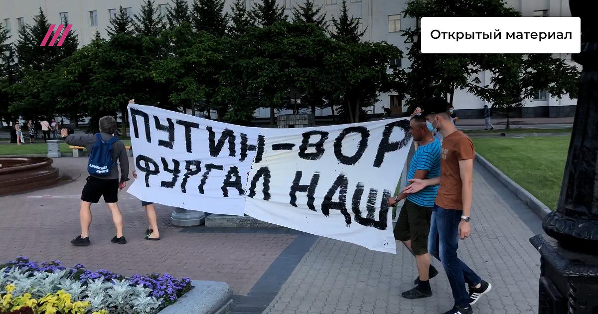 """Протест в Хабаровске против Кремля набирает силу: в центре города вывесили баннер """"Путин - вор"""""""