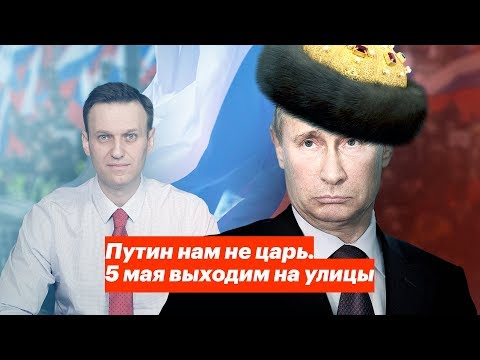 Путин нам не царь! Российские оппозиционеры готовятся к масштабным протестным митингам, которые состоятся во всех уголках страны